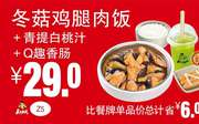 Z5 冬菇鸡腿肉饭+青提白桃汁+Q趣香肠 2019年7月8月9月凭真功夫优惠券29元