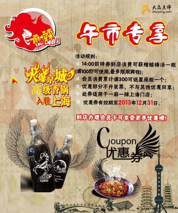 一麻一辣优惠券:上海一麻一辣2013年11月12月午市赠酸梅汤一瓶