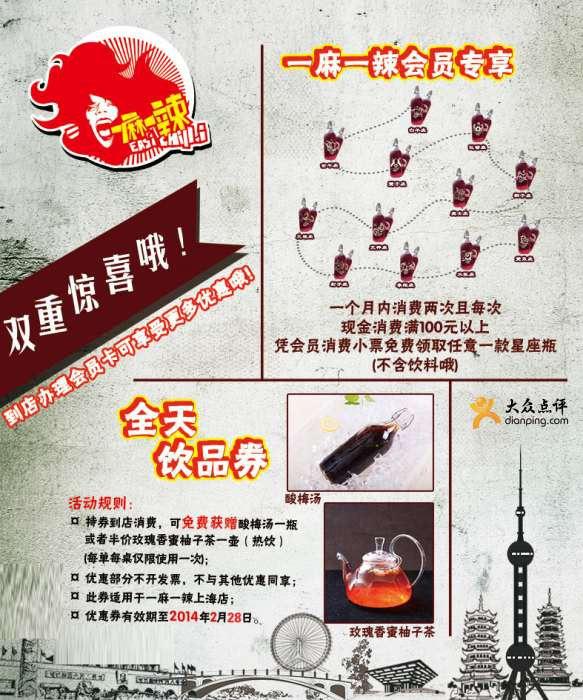 一麻一辣优惠券:上海一麻一辣2014年2月凭券消费赠酸梅汤1瓶或半价玫瑰香蜜柚茶一壶