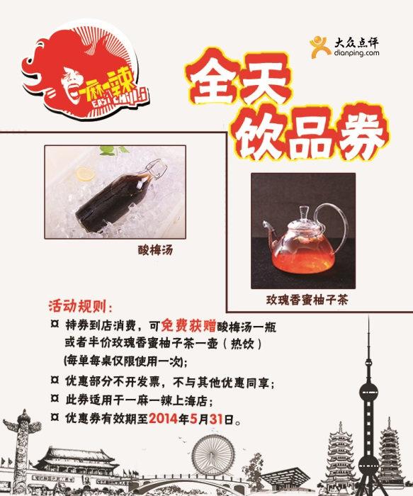 一麻一辣优惠券:上海一麻一辣2014年4月5月全天饮品券,免费赠酸梅汤1瓶
