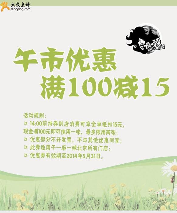 一麻一辣优惠券:北京一麻一辣2014年4月5月午市优惠券,消费满100元减15元