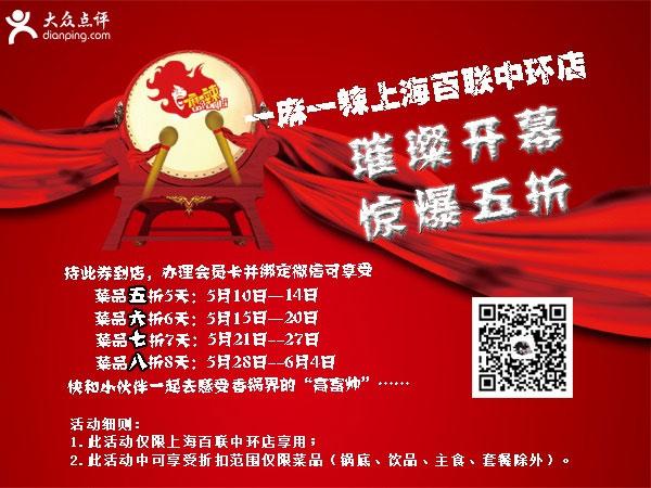 一麻一辣优惠券:上海一麻一辣2014年5月6月持券菜品最低5折优惠