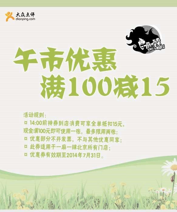 一麻一辣优惠券:北京一麻一辣午市优惠,满100减15
