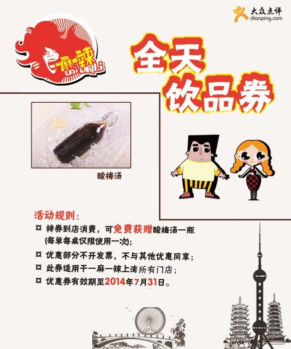 一麻一辣优惠券:上海一麻一辣2014年6月7月凭券免费获赠酸梅汤一瓶