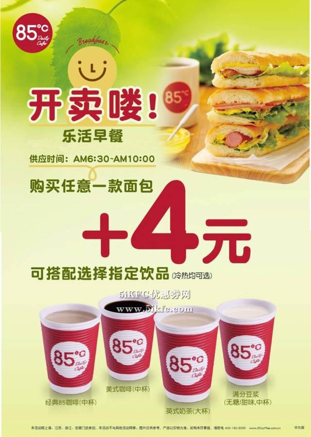 85度C乐活早餐,购任一款面包+4元可搭配咖啡或豆浆/奶茶1杯