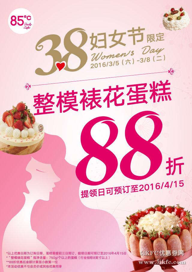 85度C 3.8女人节8英寸以上整模裱花蛋糕88折优惠