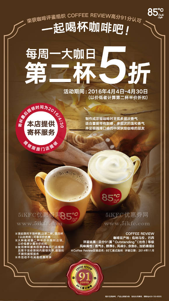 85度C周一大咖日,咖啡第二杯5折半价