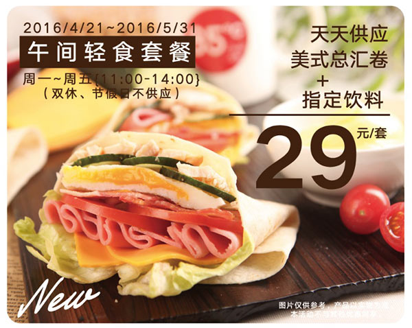 85度C午间轻食套餐,天天供应美式总汇卷+指定饮料 优惠价29元
