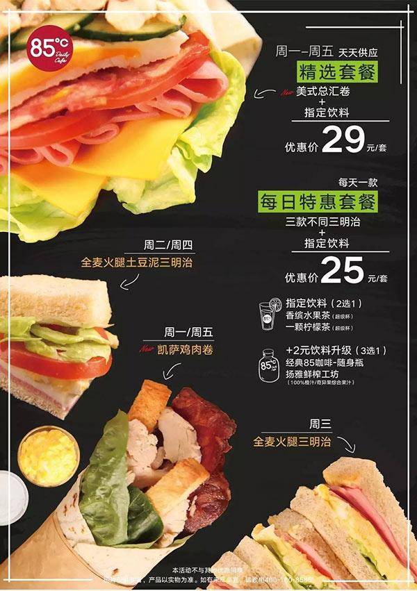 85度C午市轻食套餐优惠,周一至周五每日特惠套餐25元