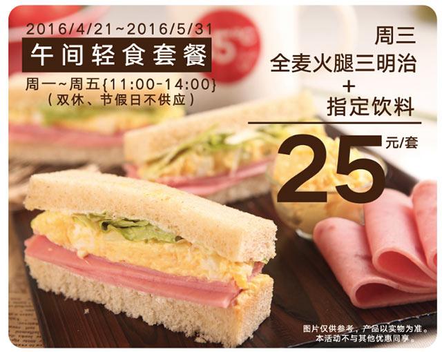 85度C午餐套餐,周三全麦火腿三明治+指定饮料优惠价25元