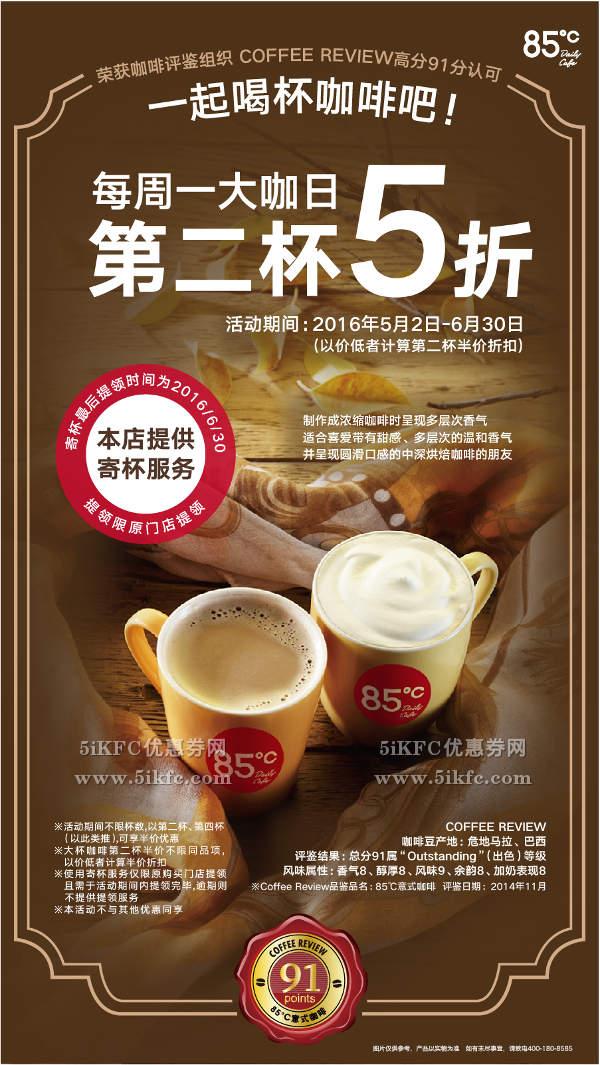 85度C每周一大咖日享咖啡第二杯半价优惠