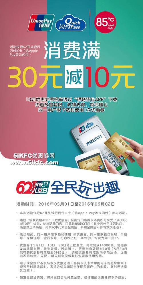 江苏85度C银联闪付满30元减10元