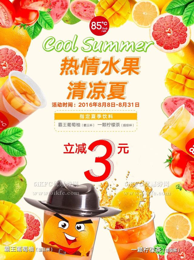 85度C夏季饮料立减3元优惠,包括霸王葡萄柚、一颗柠檬茶