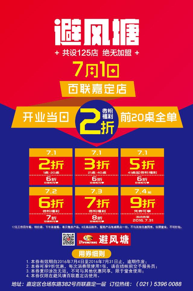 避风塘优惠券,上海避风塘全单9折优惠券