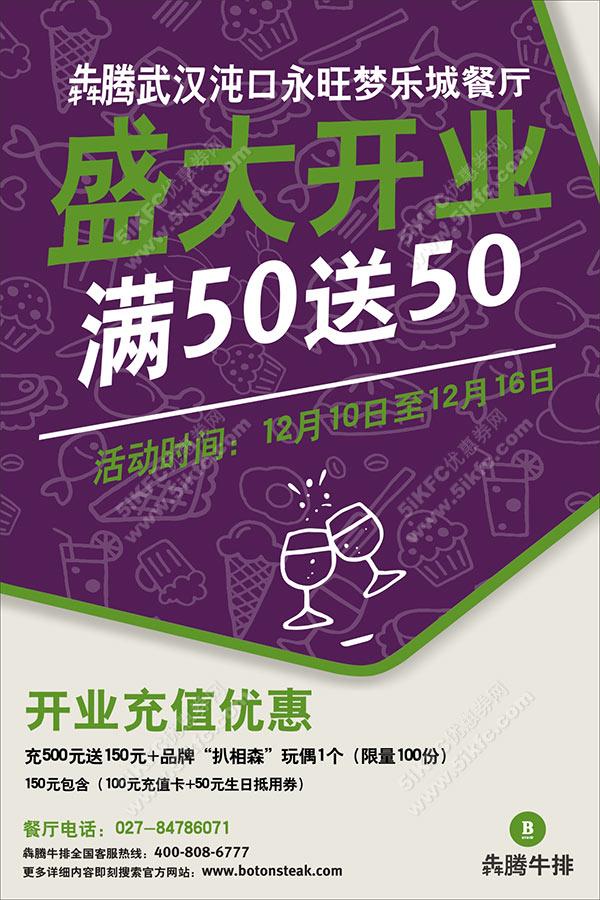 犇腾牛排武汉沌口永旺梦乐城餐厅消费满50送50