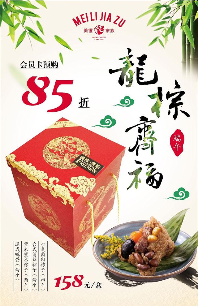 犇腾牛排龙粽上市158元1盒,会员卡预购85折优惠