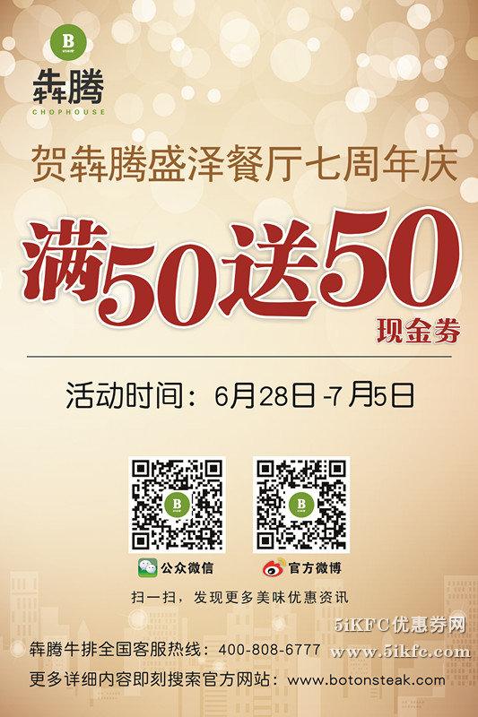 犇腾牛排盛泽餐厅七周年庆满50送50现金券