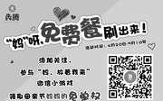 犇腾牛排优惠券:母亲节微信小游戏领取妈妈的免单权