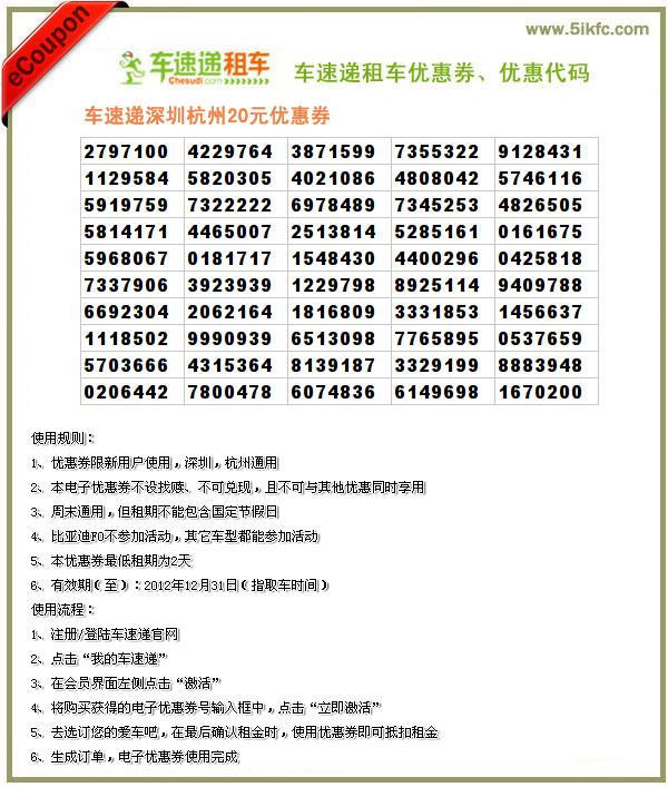 车速递租车深圳杭州地区20元优惠券