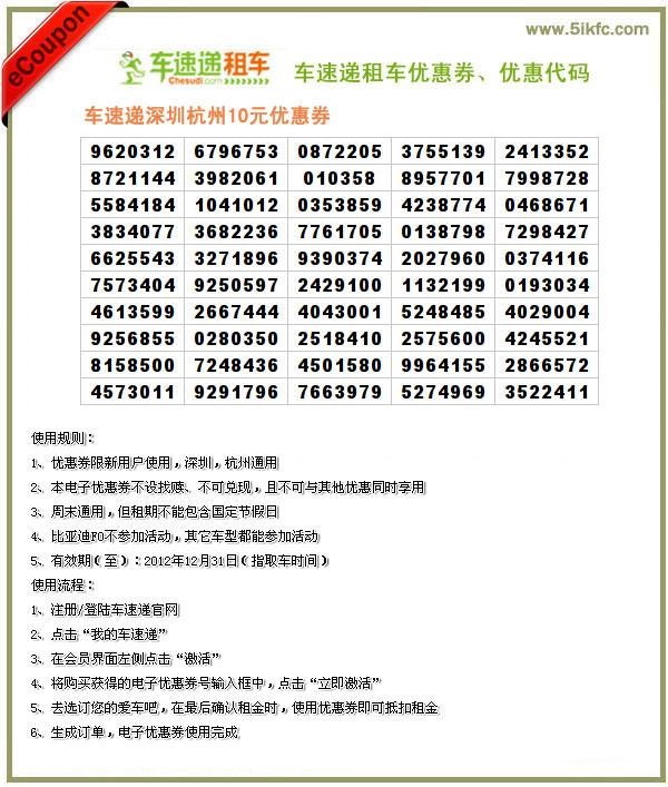 车速递租车深圳杭州地区10元优惠券