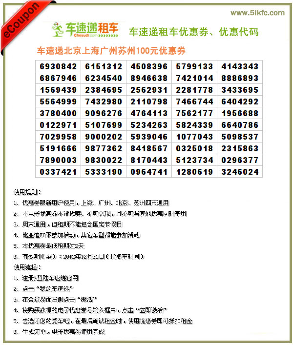 车速递租车北京上海广州苏州100元优惠券