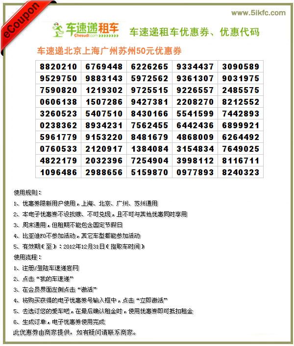 车速递租车北京上海广州苏州50元优惠券