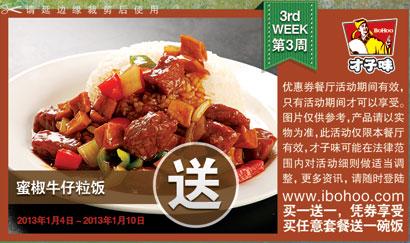 才子味优惠券:凭券买任意套餐2013年1月送蜜椒牛仔粒饭