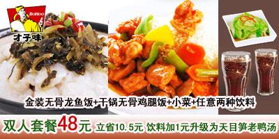 才子味优惠券:2013年1月2月双人套餐48元,省10.5元,饮料加1元升级为天目笋老鸭汤