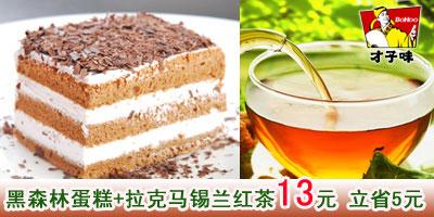 才子味优惠券:2013年1月2月黑森林蛋糕+拉克马锡兰红茶13元,立省5元