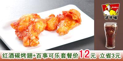 才子味优惠券:2013年1月2月红酒碳烤翅+百事可乐套餐价12元,立省3元