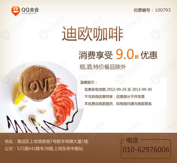 北京迪欧咖啡优惠券:凭券消费享受9折优惠(烟、酒、特价菜除外)