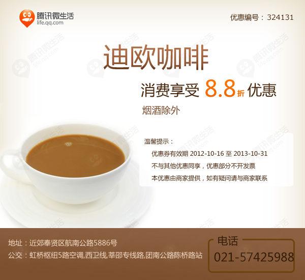 迪欧咖啡优惠券(上海航海公路店):凭券消费享受8.8折优惠,烟酒除外