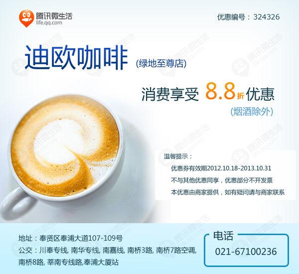 迪欧咖啡优惠券(上海):指定分店消费享受8.8折优惠,烟酒除外