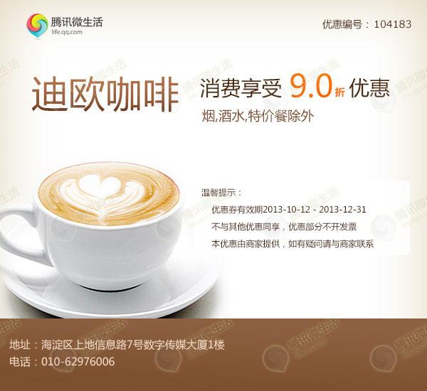 迪欧咖啡优惠券:北京迪欧咖啡2013年11月12月消费享9折优惠