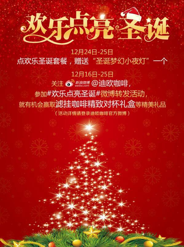 迪欧咖啡优惠活动:2013年圣诞节点欢乐圣诞套餐赠送圣诞梦幻小夜灯一个