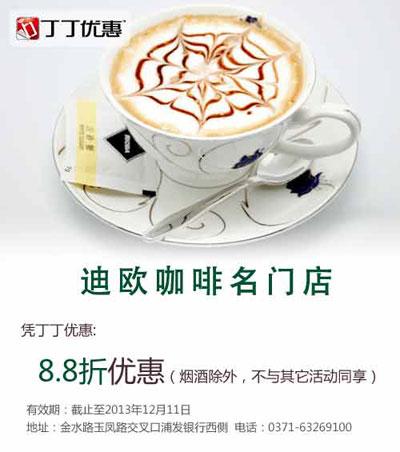 迪欧咖啡优惠券[郑州名门店]:2013年8.8折优惠,烟酒除外
