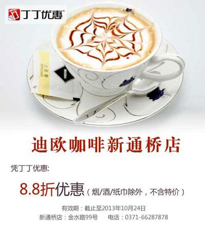 迪欧咖啡优惠券[郑州新通桥店]:2013年10月24日前8.8折优惠,烟酒纸巾除外