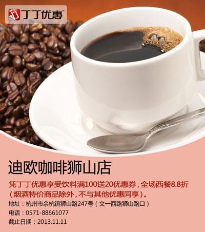 迪欧咖啡[杭州狮山店]:饮料满100送20优惠券,全场西餐8.8折