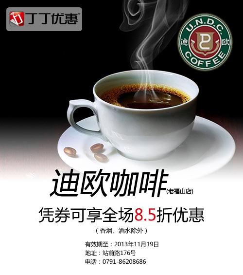 迪欧咖啡优惠券[南昌迪欧咖啡] :凭券享全场8.5折优惠