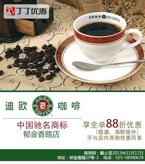 迪欧咖啡优惠券[南京迪欧咖啡]:全单88折优惠,烟酒海鲜除外
