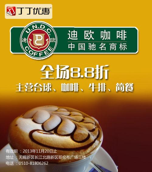 无锡迪欧咖啡优惠券:全场8.8折优惠
