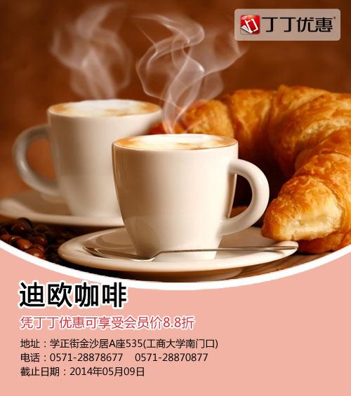 杭州迪欧咖啡优惠券:凭券享受会员价8.8折优惠