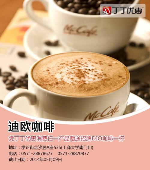 杭州迪欧咖啡优惠券:凭券消费送招牌Dio咖啡1杯