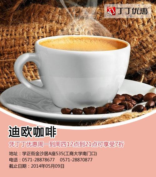 迪欧咖啡优惠券:杭州迪欧咖啡凭券周一至四指定时段享受7折优惠