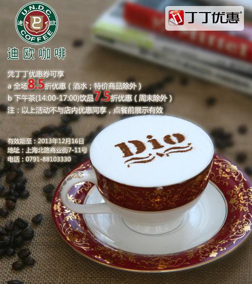 迪欧咖啡优惠券:南昌迪欧南大店凭券8.5折优惠,下午茶饮品7.5折