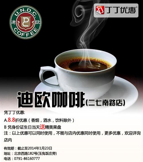 迪欧咖啡优惠券:南昌迪欧二七南路店凭券8.8折优惠,生日送果盘