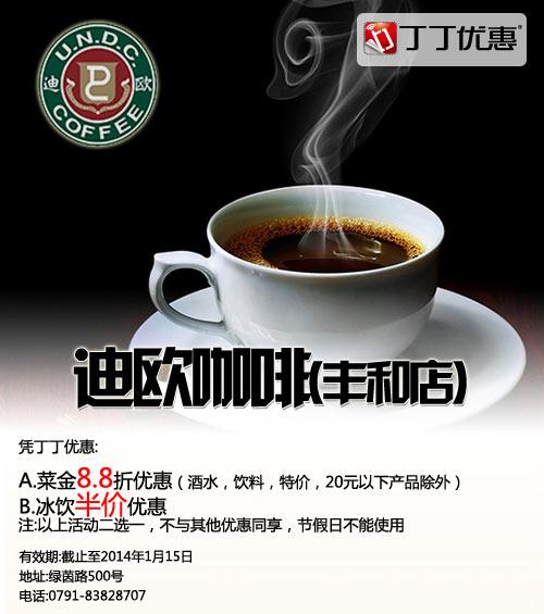 迪欧咖啡优惠券:南昌迪欧丰和店凭券88折优惠,冰饮半价优惠