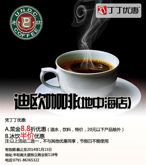 迪欧咖啡优惠券:南昌地中海店凭券享88折优惠,冰饮半价优惠