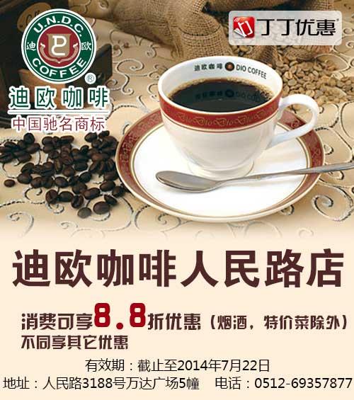 迪欧咖啡优惠券:苏州迪欧咖啡人民路店消费可享8.8折优惠