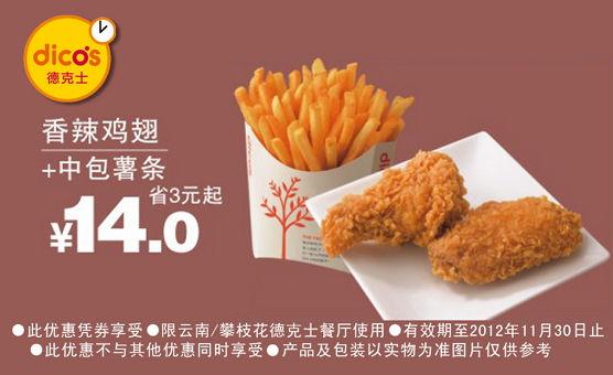德克士优惠券:香辣鸡翅+中薯条2012年11月凭券优惠价14元图片